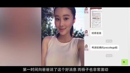 女儿考上哈佛, 杨子激动黄圣依祝福, 而杨海润的微博是什么意思?