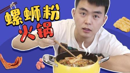 螺蛳粉竟出了火锅, 味道是双倍还是大打折扣? !