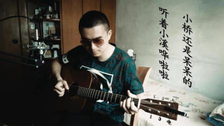 暗杠-《小桥》-吉他弹唱-殷鹏