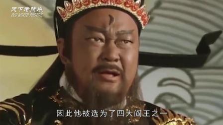 四大阎王是百姓选出来的: 其中一人死后, 阴间专门派车马来接?