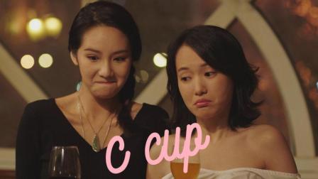 C cup 第五集 安可偷看凯莉电脑被发现