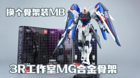 【评头论足】换个骨架装MB! 3R工作室 MG 自由高达2.0 正义 神意 合金骨架模型介绍