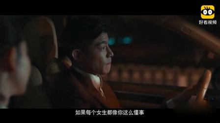 《北京女子图鉴》王柏杰浪漫多金 这样男友来一打
