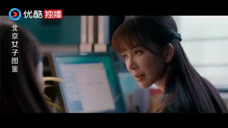 北京女子图鉴: 初见柳总, 姚梅告诉陈可, 公司有两个经理