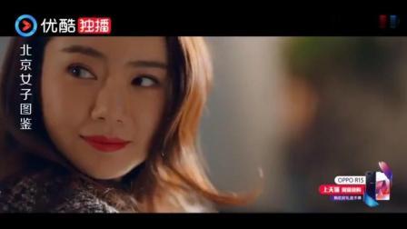 北京女子图鉴: 自信女人, 才不会被怠慢!