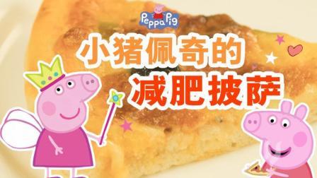 小白便当 第一季 手把手还原小猪佩奇爱吃的全素披萨 减肥的你了解一下