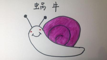 【简笔画28】走路慢腾腾的小蜗牛