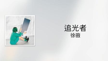 追光者 - 徐薇(cover: 岑寧兒)
