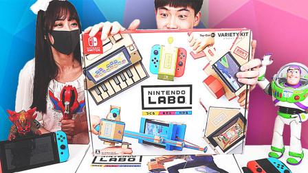【屌德斯解说】 任天堂LABO 超燃!双人纸壳铁甲机器人争霸赛!