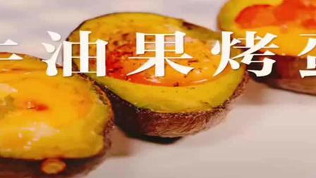 牛油果烤蛋黄