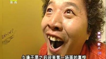 搞笑一家人(国语)-俊河闹肚子, 表情太到位了, 最后还是多亏允浩