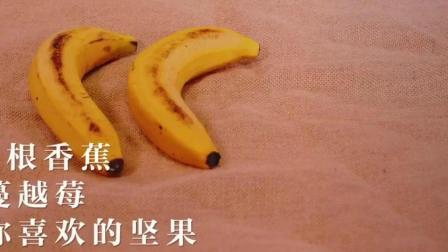 香蕉燕麦能量棒