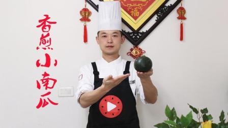 湘菜厨师长: 教您做一道青椒煎小南瓜, 煎香之后再炒, 味道非常好