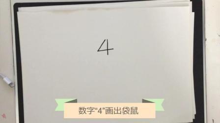 """儿童创意简笔画数字""""4""""还可以画出袋鼠"""