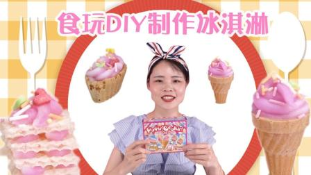 日本食玩DIY制作冰淇淋 小猪佩奇试吃食玩冰淇淋甜筒