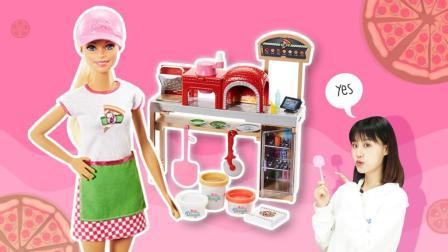 玩具百宝箱 芭比披萨学院公主做披萨色香味俱全