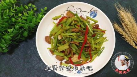 大厨教你一道芹菜炒肉的做法, 这样做太下饭了, 简单易学!