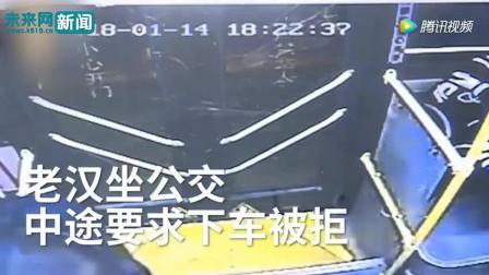 监拍: 公交车行驶中下车被拒绝 老人猛打狂殴司机