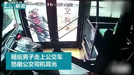 监拍: 路怒男别停公交后狂扇司机耳光 当场反遭推倒暴打