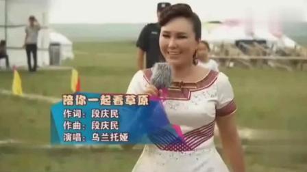 乌兰托娅演唱《陪你一起看草原》, 听得我想去看草原了