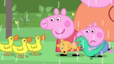 《小猪佩奇》他们在树林里迷路了, 是鸭太太帮助他们找到放车子的地方