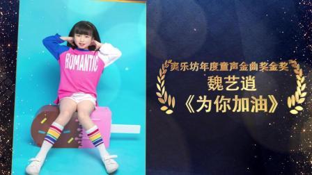 2017-2018爽乐坊年度童声金曲奖金奖开奖视频