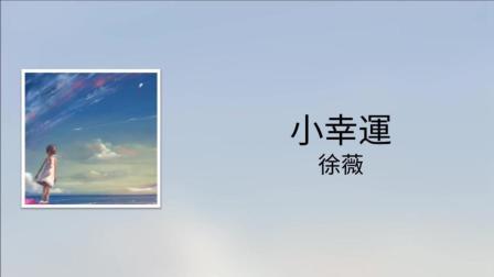 田馥甄《小幸運》徐薇 翻唱