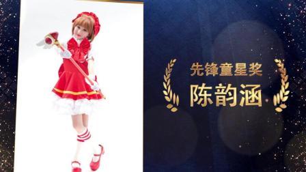 2017-2018爽乐坊年度童声金曲奖先锋童星奖开奖视频