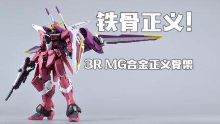 【评头论足】铁骨正义! 3R工作室 MG 正义高达模型 合金骨架表现