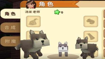 迷你世界 汤米想变小狗, 带着一堆狗崽子疯跑