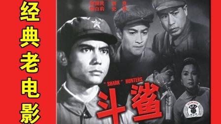 经典老电影《斗鲨》由陶金导演, 1978年上映, 讲述我解放军英勇歼灭潜伏特务, 保卫革命。