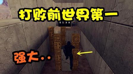 反恐精英249期: 中国第一玩家, 击败前世界第一, 纪录保持了3年!