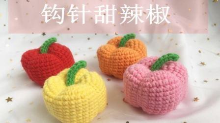 糖糖手作(第85集)钩针编织甜椒  diy毛线编织小物件视频