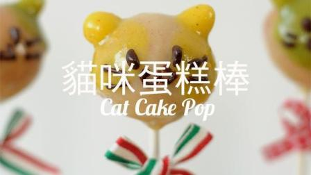 猫咪蛋糕棒 ~ 派对上最受欢迎的可爱小点心