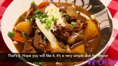 小杰搬运 美食 美味 料理 制作 面食 日式牛肉咖喱乌冬面