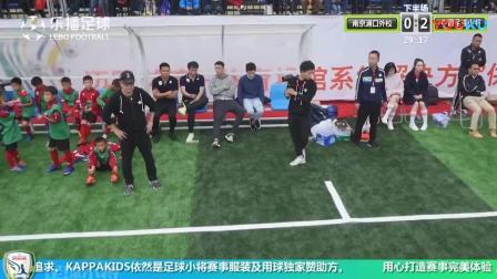 中国足球小将南京站高清全场回放_471