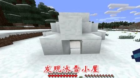 我的世界282: 发现了一个冰雪小屋, 据说下面有地牢, 我一路向下挖