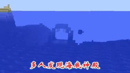 我的世界联机: 多人模式发现海底神殿