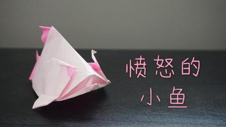 【折纸教程】教你折一只愤怒的小鱼~超凶的! (佩顿教授) 哈喽玛琳达
