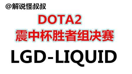 【DOTA2震中杯】LGD-LIQUID 胜者组决赛 【第一场】 FY GOD又开始秀了