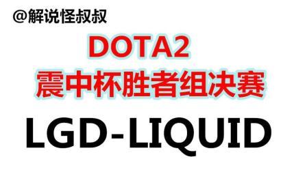 【DOTA2震中杯】LGD-LIQUID 胜者组决赛 【第二场】 FY GOD又开始秀了
