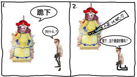 第五人格: 舍得一身剐能把皇上拉下马! —《铁栓瞎胡扯》24
