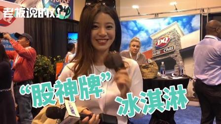 巴菲特吃一辈子的冰淇淋在中国深受追捧 还把可口可乐比下去?