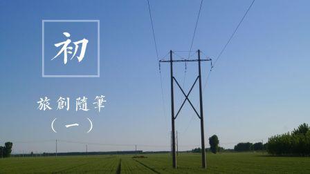 初 | 末小皮旅创专辑记录