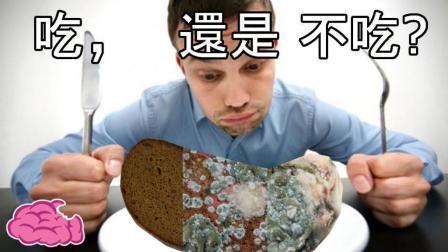 如果你的食物发霉了, 切掉发霉的地方, 你吃还是不吃?