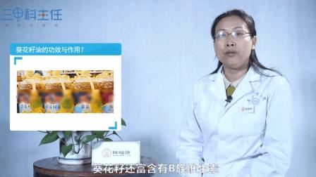 葵花籽油的功效与作用是什么?