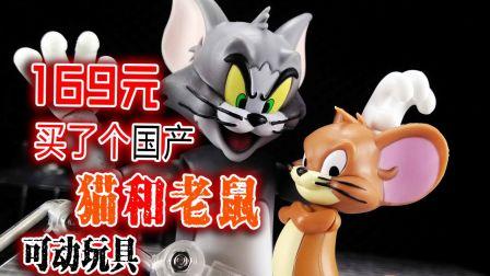 【玩家角度】用了165块买了个国产猫和老鼠可动玩具 大圣模玩