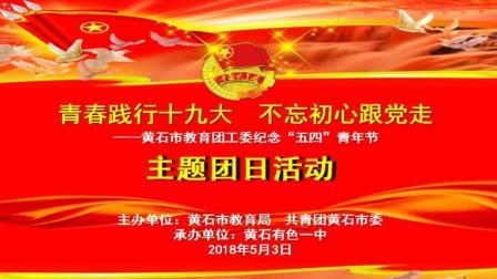 """2018年黄石市教育团工委纪念""""五四""""青年节活动  精彩回放"""