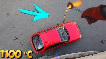 1100度的铜水从5米高浇在汽车上, 会发生什么神奇的一幕?