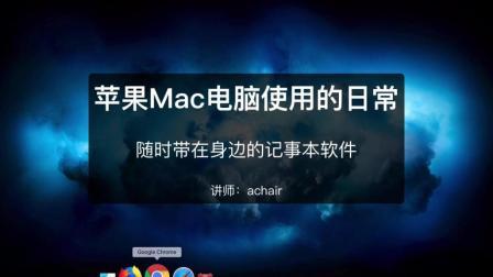 苹果Mac电脑软件分享: 随时带在身边的记事本软件Simplenote